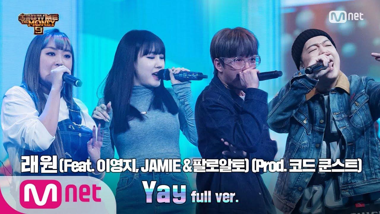 Download [ENG] SMTM9 [10회/풀버전] 'Yay' (Feat. 이영지, JAMIE (제이미) & 팔로알토) (Prod. 코드 쿤스트) - 래원 @파이널 2R full ver.