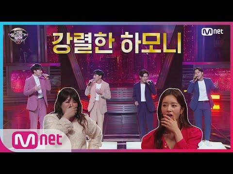 [ENG sub] I can see your voice 7 [4회] 무대 찢었다! 국.대.급 싱어즈 탄생 ★