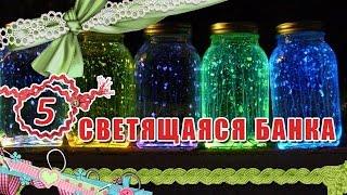 Светящаяся банка(В этом видео я расскажу,Как сделать светящуюся банку, воду и чернила в домашних условиях=) Я в VK-http://vk.com/serdce..., 2015-10-28T16:45:10.000Z)