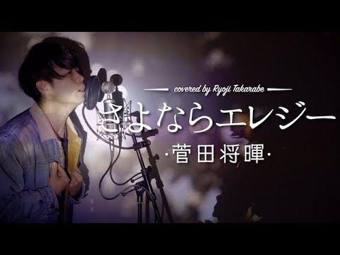 lyrics さよなら エレジー 菅田 将 暉
