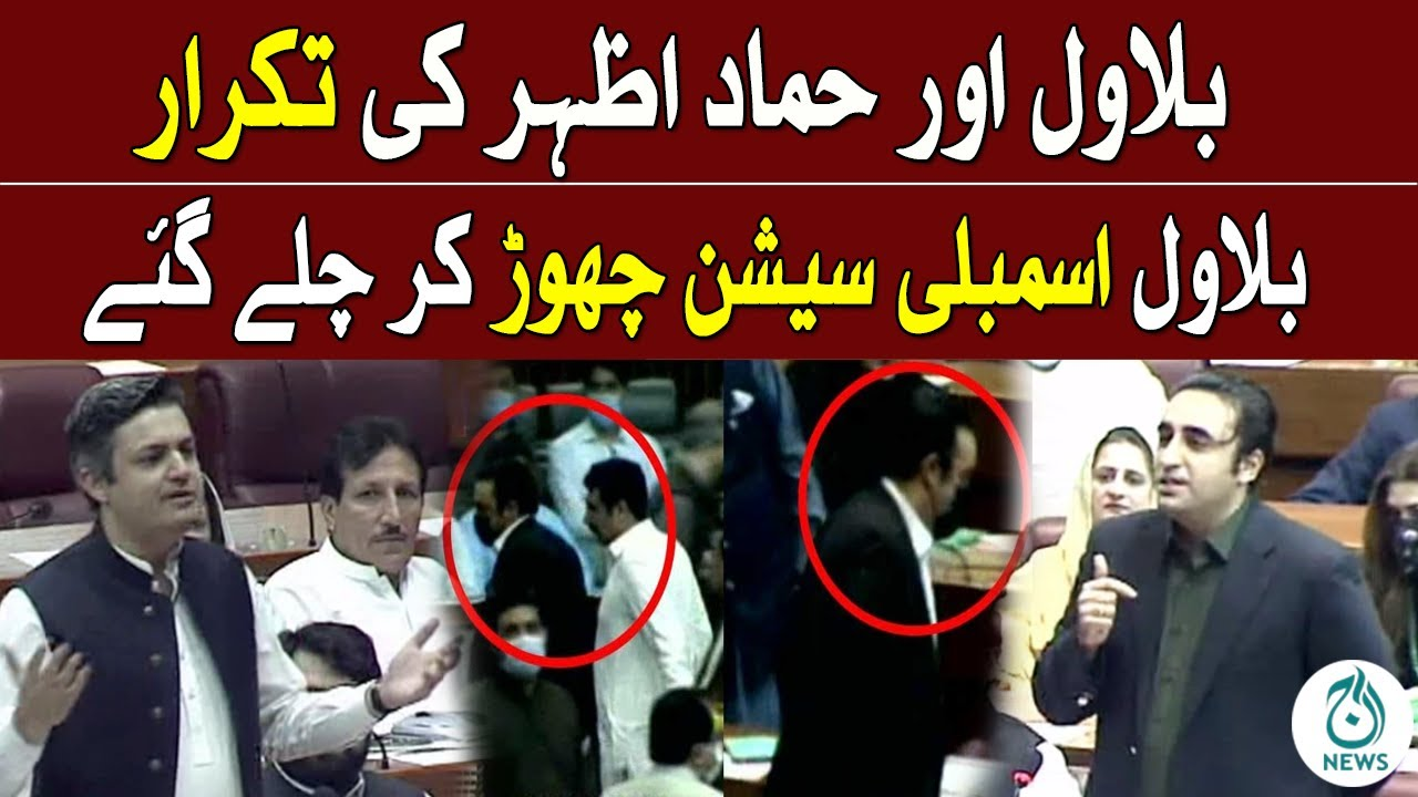 Bilawal Bhutto Aur Hammad Azhar Ki Takrar | Aaj News