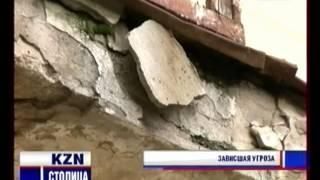 ТРК Обрушение балкона(Накануне вечером в центре города упал балкон. Массивный балкон упал на оживленный тротуар рядом с входом..., 2013-08-17T06:35:31.000Z)