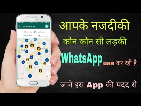 How to chat Unknown girls on WhatsApp nearby you | Awesome App , Must Try [Hindi]