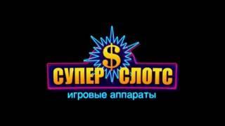 видео Супер слотс — играть бесплатно онлайн