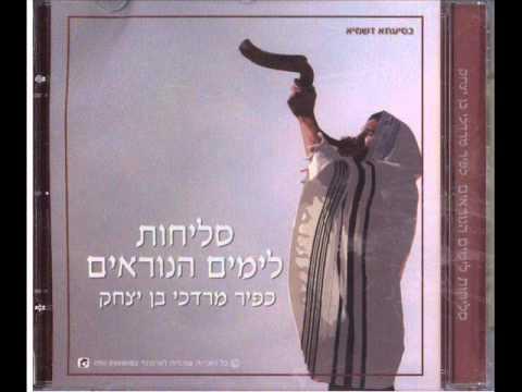כפיר מרדכי בן יצחק אדון הסליחות