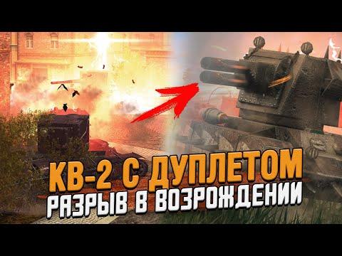 КВ-2 и КРУШИТЕЛЬ с ДУПЛЕТОМ в Возрождении / Wot Blitz