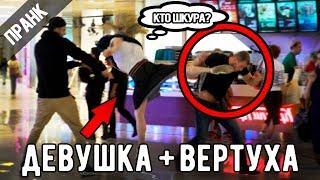 ДЕВУШКА + ВЕРТУХА. ПРАНК / Розыгрыш. ( ft. Чё? Где? Кого? )