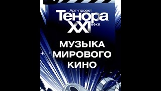 "Арт-проект ""ТенорА XXI века"". Love Theme (from ""Cinema Paradiso"")"