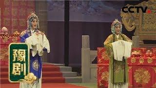 《九州大戏台》 20190527 豫剧《五世请缨》选场一| CCTV戏曲