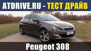 Peugeot 308 (2015) - Тест-драйв от ATDrive.ru