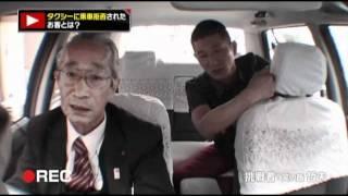 タクシーの防犯カメラは見た!すぐに乗車拒否された客!!笑い飯・哲夫編 thumbnail