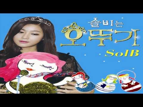 SolB (솔비) - 사랑을 몰랐어 (feat. 류민정)