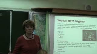 Урок географии  Металлургия мира Кириченко С.В. 10 класс