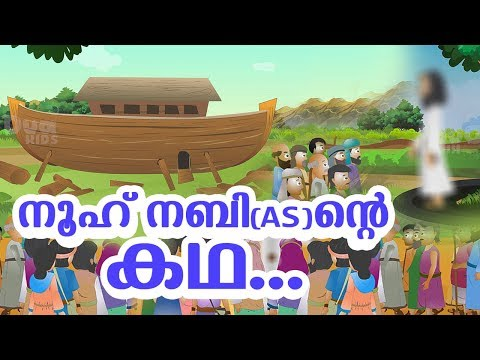 നൂഹ് നബി (AS) ഖുര്‍ആന്‍കഥകള്‍ #Quran Stories Malayalam | Malayalam Animation Cartoon For Children 4K