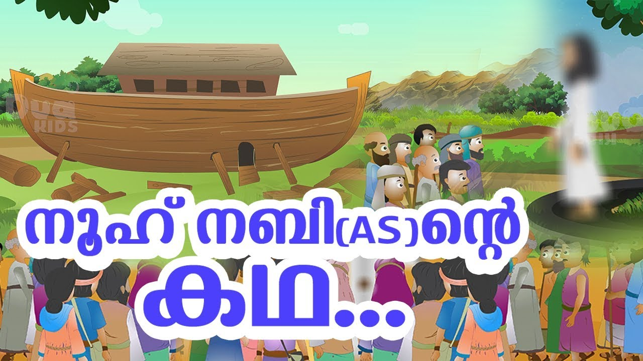 നൂഹ് നബി (AS) പ്രവാചക ചരിത്രം #Quran Stories Malayalam | Malayalam  Animation Cartoon For Children 4K