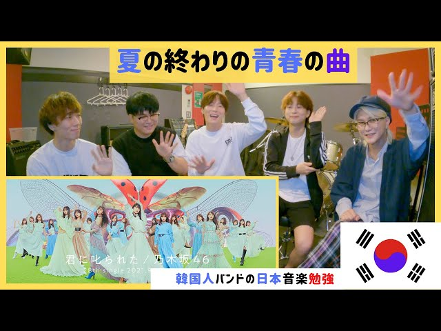 ❗️乃木坂46❗️君に叱られた❗️叱ってほしいという理由に気づいた❗️韓国人バンドの反応❗️COVER❗️REACTION❗️