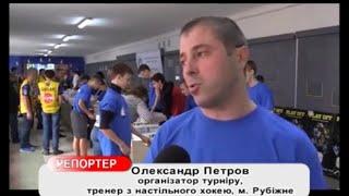 Чемпіонат України. Сезон 2019/2020. Місто Рубіжне.
