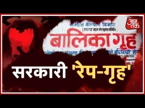 देश का सबसे बड़ा बलात्कार कांड! देखिए मुज़फ़्फ़रपुर के 'महापाप' का खुलासा | Vardaat