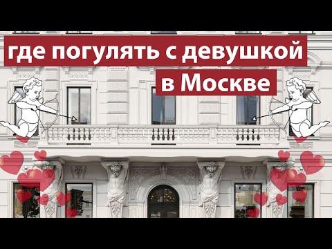 Куда пойти с девушкой или молодым человеком в Москве?