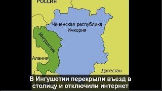 В Ингушетии перекрыли въезд в столицу и отключили интернет.№ 816
