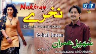 Sohail Imran Tery Nakhry New Sariki Song 2019