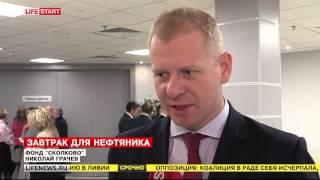 "Сюжет про брифинг перед выставкой ""Нефтегаз-2016!"