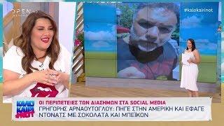 Social: Τα ντόνατς με σοκολάτα και μπέικον του Αρναούτογλου - Καλοκαίρι not 20/8/2019 | OPEN TV