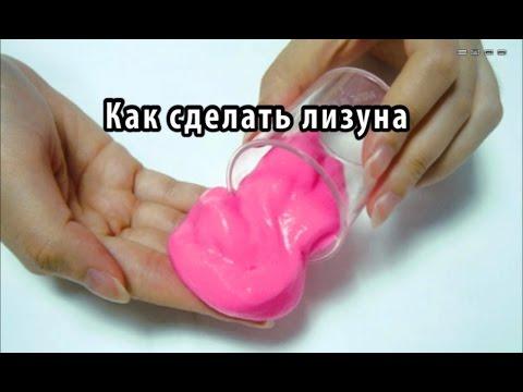 Как сделать лизуна из соды без тетрабората натрия 148