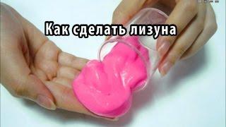 Как сделать лизуна в домашних условиях(Ссылка на источник материала: http://www.infoniac.ru/news/Kak-sdelat-lizuna-v-domashnih-usloviyah.html Что такое лизун или