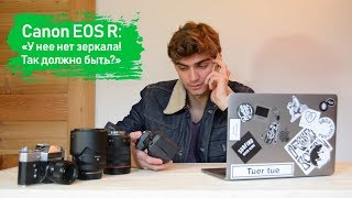 видео 6. Canon EOS R — полнокадровая