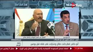 حلقة الوصل ـ مستشار وزير الدفاع اليمني يكشف مفاجأة حول مقتل علي عبد الله صالح