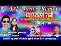Gambar cover Pyar Karle Rani | Dj Sujeet Remix Sautar | Budhkeshwar Mahant Akansha Chandrakar Chhattisgarhi Geet