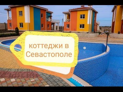 Где снять дом посуточно в Севастополе с бассейном  #домпосуточно