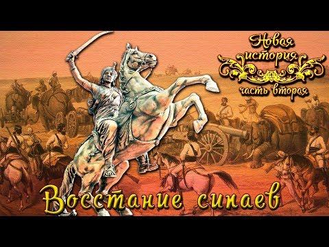 Восстание сипаев в Индии рус. Новая история