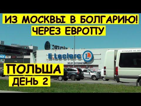 Из Москвы в Болгарию на машине. День 2. Польша. Москва-Болгария на авто