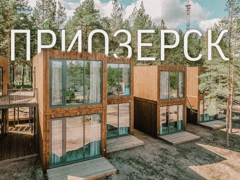Выходные в ленинградской области | Точка на карте | Приозерск