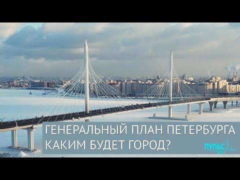 Генеральный план Петербурга. Каким будет город?