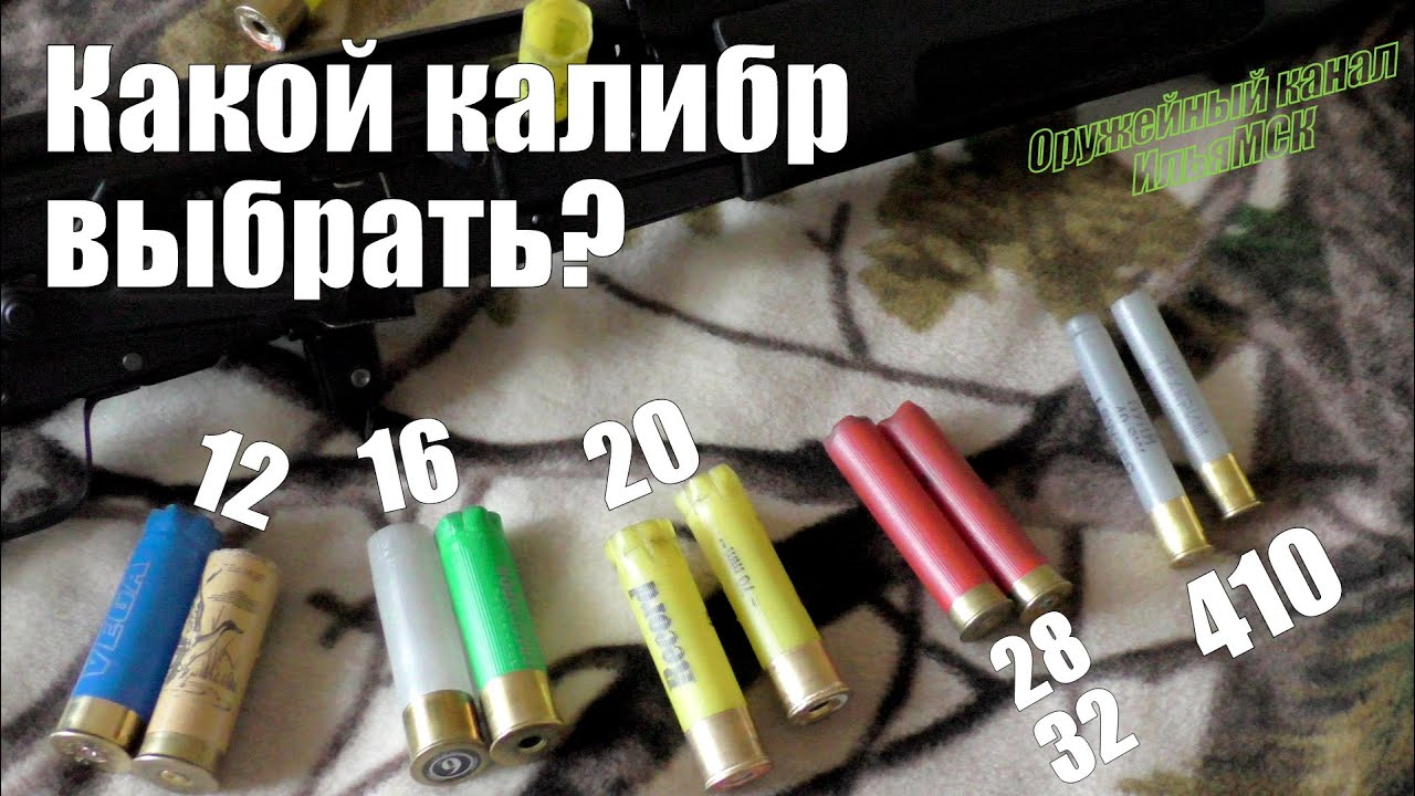 ИЖ-54. Ружье Мечта (Советский Зауэр). Зауэр-8. - YouTube