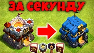ПЕРЕХОД НА ТХ 12 ЗА СЕКУНДУ!!! ОСАДНЫЕ МАШИНЫ!! Clash of Clans