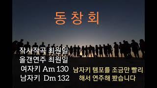 동창회/멜로디 수정/가이드송 서윤/트로트미발표신곡/전자…