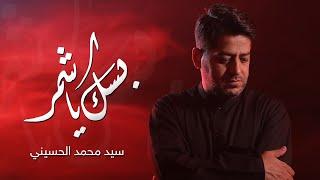 بسك يا شمر | سيد محمد الحسيني