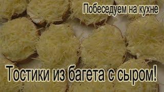 Самые вкусные и простые тостики из багета!!