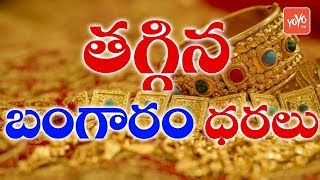 Gold Prices Today | 15-09-2019 | Gold & Silver Rates Today in India | Hyderabad | #Gold | YOYO TV