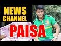 News Channel Bana Kar Paise Chhapo !!! | Make Money With News Channel & Grow Your Channel Fast