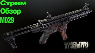Escape From Tarkov оружие обзор гайд - Mpx. Патч 0.12 - перед ним.