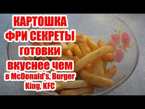 Картошка ФРИ Вкуснее