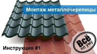 видео Инструкции по монтажу металлочерепицы