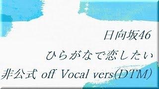 00:00 ロボがなけやきvers 04:08 非公式off Vocal vers 欅坂46 けやき坂...