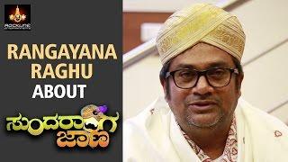 Actor Rangayana Raghu about Sundaranga Jaana Movie | Ganesh | Shanvi Srivastava | Ramesh Aravind