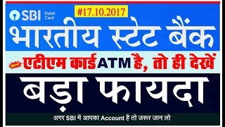 State Bank of India Allows ATM Withdrawal Up To Rs  2 Lakh Per Day - SBI News Today